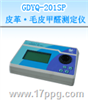 GDYK-201SP皮革·毛皮甲醛测定仪