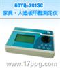 GDYK-201SC家具·人造板甲醛测定仪