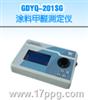 GDYQ-201SG涂料甲醛测定仪