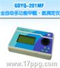 GDYQ-201MF全自动多功能甲醛·氨测定仪