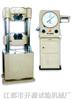 WE-1000B型液压式万能试验机