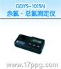 GDYS-101SN余氯·总氯测定仪