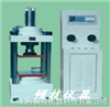 QJWE紧固件拉力试验机 、循环拉压力试验机、高硬度材料拉力试验机