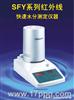 SFY-20水分测定仪