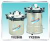YX-280A灭菌器