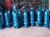 WQ;QW型潜水无堵塞污水泵