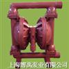 QBY型第二代气动隔膜泵