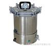 YXQ-SG46-280S手提式高压蒸汽灭菌器YXQ-SG46-280S