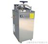 YXQ-LS-100G/75G/50G立式压力蒸汽灭菌器YXQ-LS-100G/75G/50G