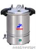 SYQ-DSX-280A不鏽鋼手提式壓力蒸汽滅菌器(電熱型)SYQ-DSX-280A