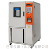 ETH-150高低温箱|北京高低温试验箱|高温箱|低温箱