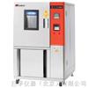 ETH-225高低温交变湿热试验箱|高低温试验箱|交变湿热试验箱