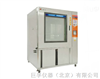 ETH-800大窗口恒温恒湿试验机|恒温恒湿试验机|北京恒温恒湿试验箱