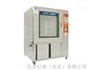 ETH-800潮湿试验箱(大窗口式)|湿热交变试验箱|恒温恒湿试验箱