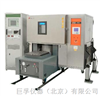 ETHV-336温湿度振动复合式环境试验箱|三综合试验箱|温度湿度振动三综合试验箱