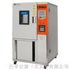 ETH-150低温试验箱