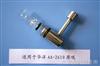 金属套玻璃高效雾化器(WNA-1系列华洋2610型)