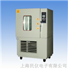 SM010A/025霉菌试验箱SM010A/025
