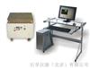 EEV-100振动台