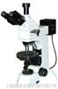 XPF-550C研究型透反射偏光显微镜