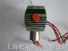 SCG531C001MS美國ASCO電磁閥8320系列參數表