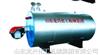 卧式燃油燃气导热油炉