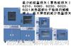 真空干燥箱-微电脑控制--DZF-6090真空干燥箱-微电脑控制--DZF-6090电话029-68699414