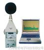 HS5660BX实时噪声记录分析仪HS-5660BX