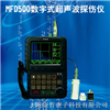 MFD500数字式超声波探伤仪
