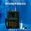 MFD350数字式超声波探伤仪