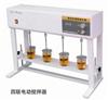 HJ-4(A)四联电动搅拌器