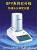 SFY-20红外线快速水分测定仪