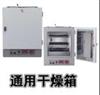 CE3F-2美国SHELLAB通用干燥箱进口