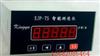 XJP-75XJP-75智能測速儀