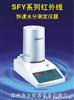 SFY系列水分测定仪