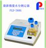 PLD-GRS6普洛帝全自动微量水分测定仪