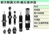 SMC可調式液壓緩沖器(伸長/壓縮兩用型)