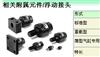 JC40-14-150优势SMC浮动接头/标准型JA
