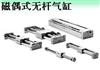 CDM2B32-25ZSMC磁耦式无杆气缸环境兼容性