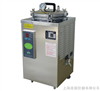 YXQ-LS-30SII立式壓力蒸汽滅菌器