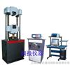 QJWE300T液压万能材料试验机(万能试验机)