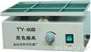 TY-80B溶液中晃动实验专用脱色摇床厂家专卖