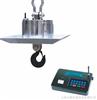 OCS-SZ-HBC耐高温无线电子吊秤,遥控电子吊称