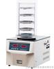 FD-1A-50普通型冷冻干燥机/冻干机/干燥设备