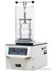 FD-1B-50压盖型冷冻干燥机/冻干机/干燥设备