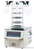 FD-1C-50普通挂瓶型冷冻干燥机/冻干机/干燥设备