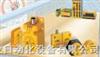 德国皮尔磁PSEN传感器/德国pilz传感器