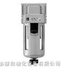 XA-AWM20-40SMC带油雾分离器的减压阀
