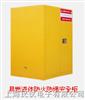 G800040易燃液體防火防爆安全柜
