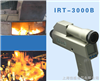 IRT-3000B紅外測溫儀